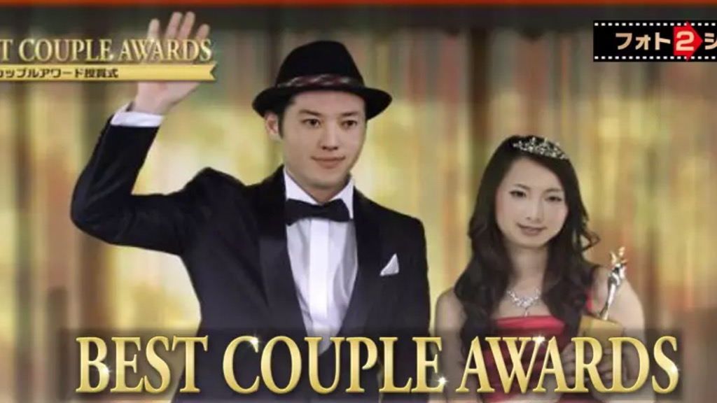 BEST COUPLE AWARDS