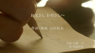 LETTER SONG MOVIE A