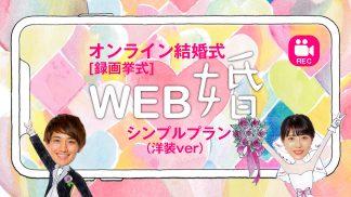 web婚シンプル