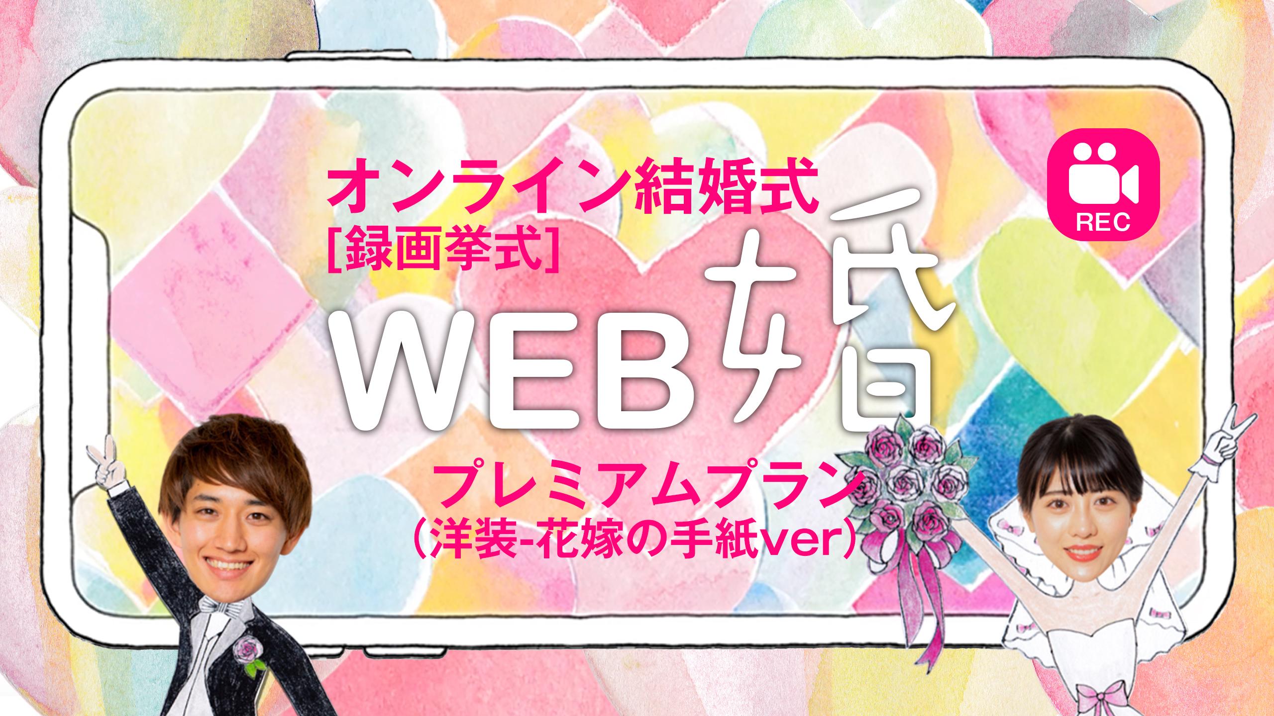 web婚花嫁